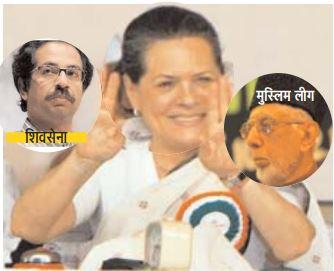 Editorial : – कांग्रेस के एक हाथ में शिवसेना दूसरे में मुस्लिम लीग