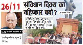 Editorial :- 26/11 संविधान दिवस का बहिष्कार क्यों?