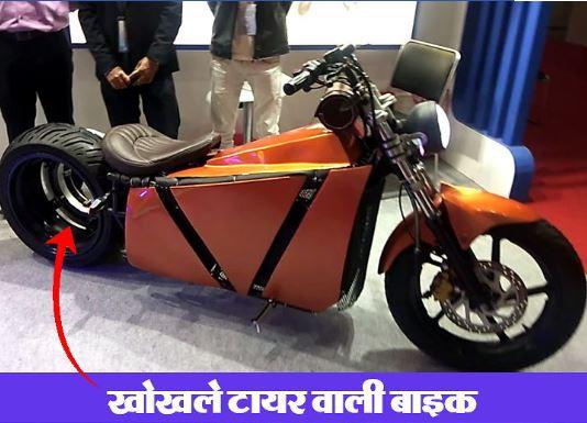 आईआईटी के छात्रों ने बनाई F1 कार और हबलेस व्हील वाली इलेक्ट्रिक बाइक, 100km से ज्यादा है बाइक की रेंज