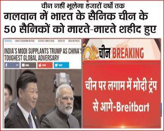 Editorial :- ट्रम्प को पछाड़ चीन के लिए मोदी बने सबसे बड़े वैश्विक प्रतिस्पर्धी