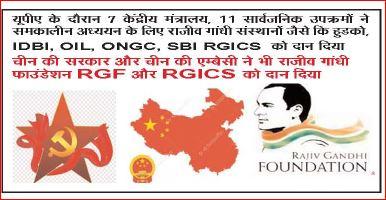 Editorial :- यूपीए के दौरान PMNRF और 7 केंद्रीय मंत्रालय, 11 सार्वजनिक उपक्रमों ने राजीव गांधी फाउंडेेशन को दान दिया RGF ने चीन-समर्थक अनुसंधान के लिये चीन से धन लिया