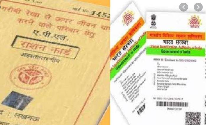 31 Jul से पहले Aadhhar से लिंक कराना होगा Ration Card, तभी Nov  तक मिलेगा मुफ्त दाल-चावल