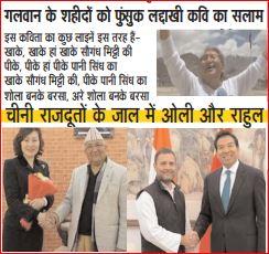 Editorial :- चीन के जाल में नेपाल के ओली और भारत की कांग्रेस