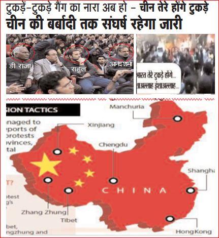 Editorial :- टुकड़ें-टुकड़े गैंग का नारा अब हो – चीन तेरे होंगे टुकड़े चीन की बर्बादी तक संघर्ष रहेगा जारी