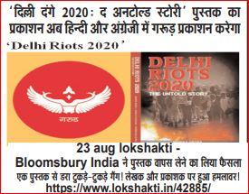 Editorial Page :- दिल्ली दंगे 2020: द अनटोल्ड स्टोरी पुस्तक की छपाई अब गरूड़ प्रकाशन द्वारा