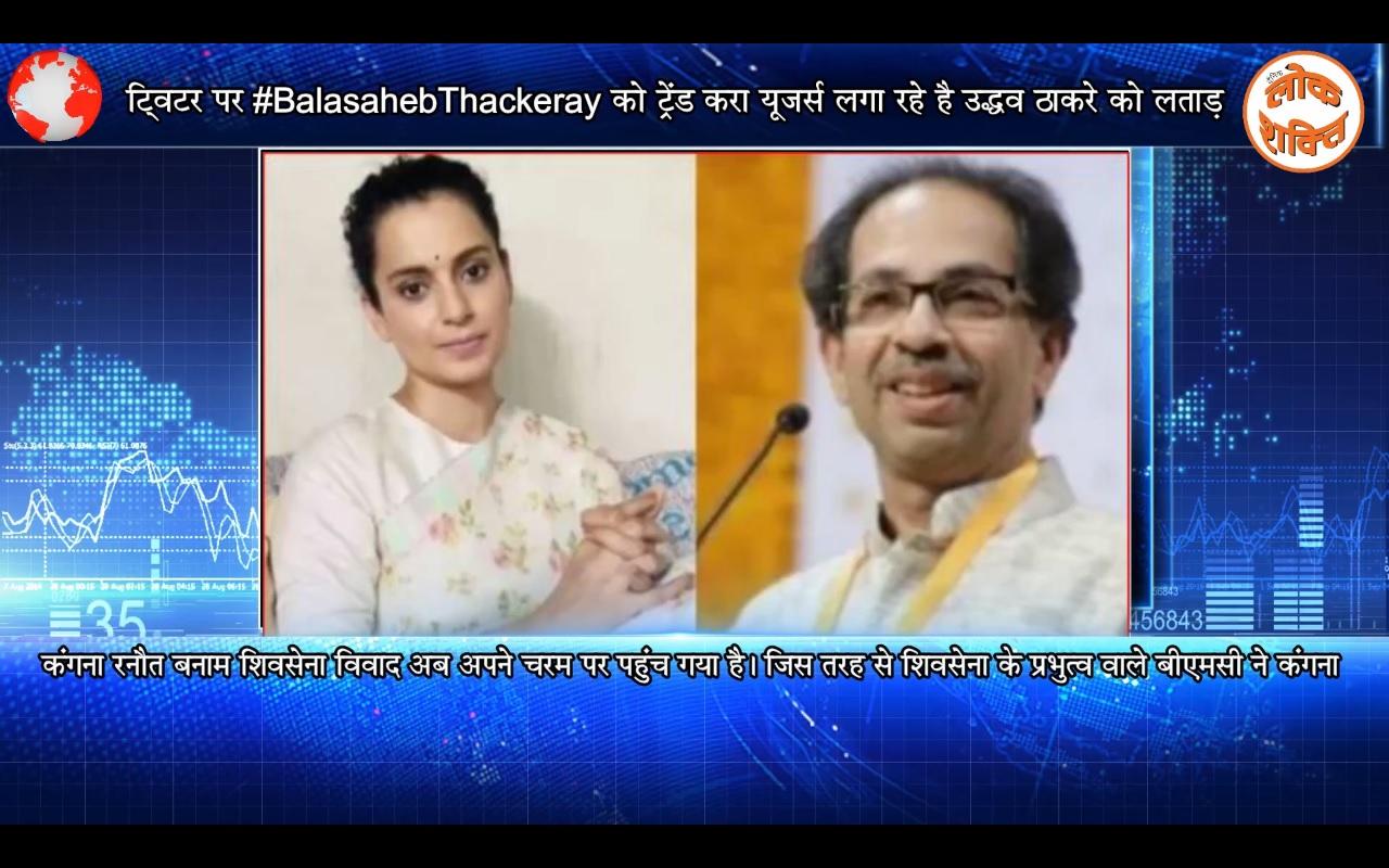 Video :- ट्विटर पर #BalasahebThackeray को ट्रेंड करा यूजर्स लगा रहे है उद्धव ठाकरे को लताड़