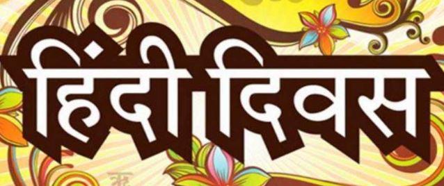 1953 से हर साल हिंदी दिवस मनाया जाता है हिंदी हमारी राजभाषा है