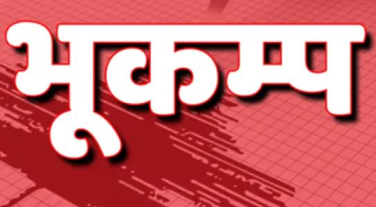 महाराष्ट्र के नासिक जिले के आसपास देर रात भूकंप का झटका महसूस किया गया