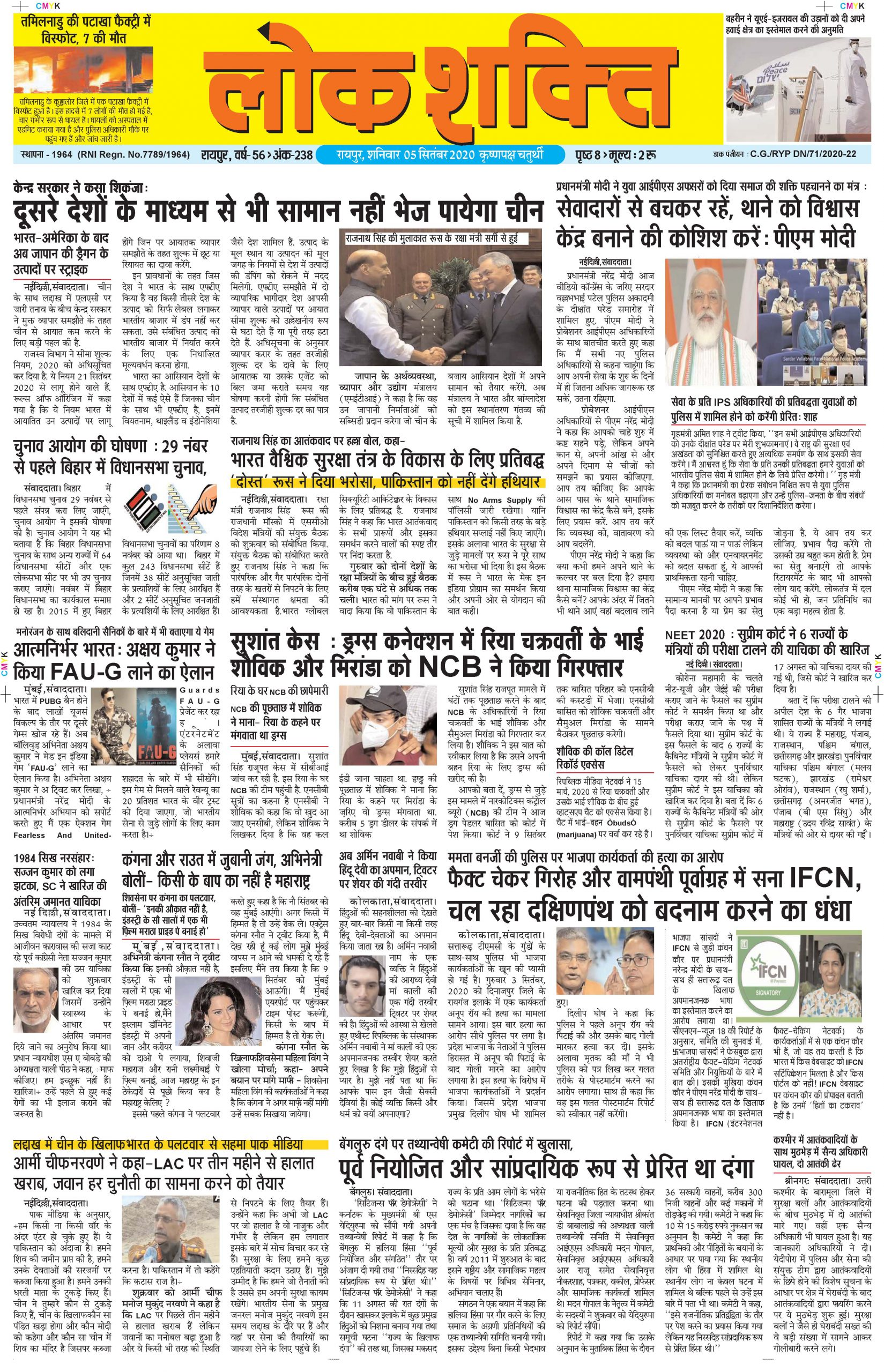 lokshakti- 05 sep 2020