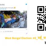 video:-West Bengal Election: #2_मई_ममता_दीदी_गई कर रहा ट्रेंड