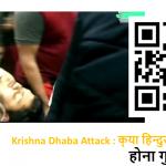 video:-Krishna Dhaba Attack : क्या हिन्दुस्तान में हिन्दू होना गुनाह है?