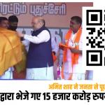 Video :- अमित शाह ने जनता से पूछा- मोदी सरकार द्वारा भेजे गए 15 हजार करोड़ रुपये मिले क्या