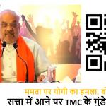 video:-ममता पर योगी का हमला, बोले- भाजपा के सत्ता में आने पर TMC के गुंडे जेल में होंगे