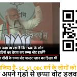 video:-दीदी की साजिश है- SC, ST, OBC वर्ग के लोगों को वोट डालने से रोकना और अपने गुंडों से छप्पा वोट डलवाना-पीएम Modi