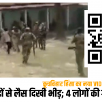Video :- कूचबिहार हिंसा का नया VIDEO आया सामने; लाठी-डंडों से लैस दिखी भीड़; 4 लोगों की गई थी जान